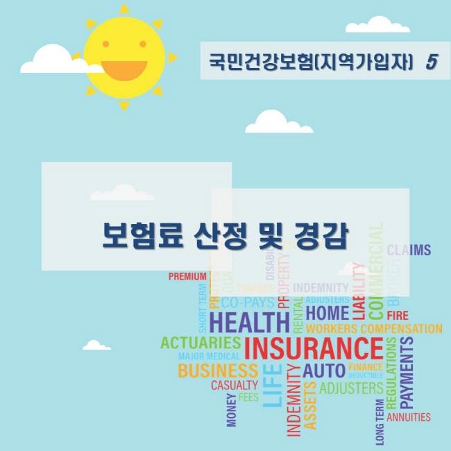 국민건강보험(지역가입자) 5 보험료 산정 및 경감